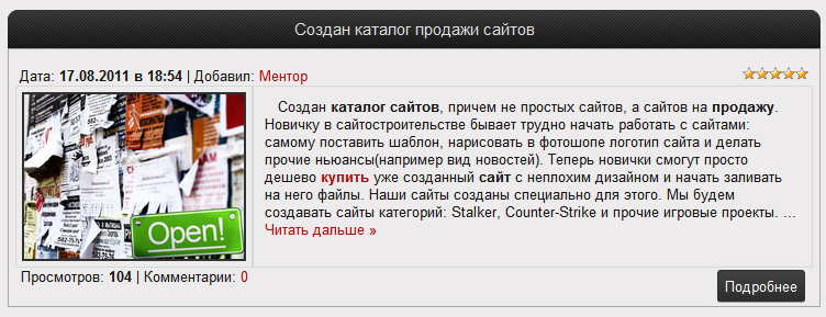 Вид материалов доска объявлений ucoz дать объявление в московском регионе
